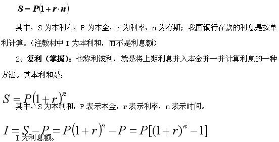 2011年中级经济师《中级金融》预习讲义(6)