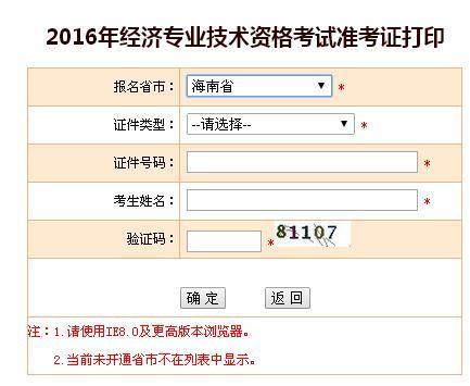 中国人事考试网2016年海南经济师考试准考证打印入口