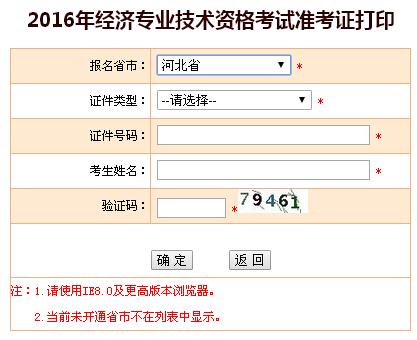 中国人事考试网准考证打印入口-2016年河北经济师