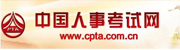 2016中国人事考试网经济师考试成绩查询流程