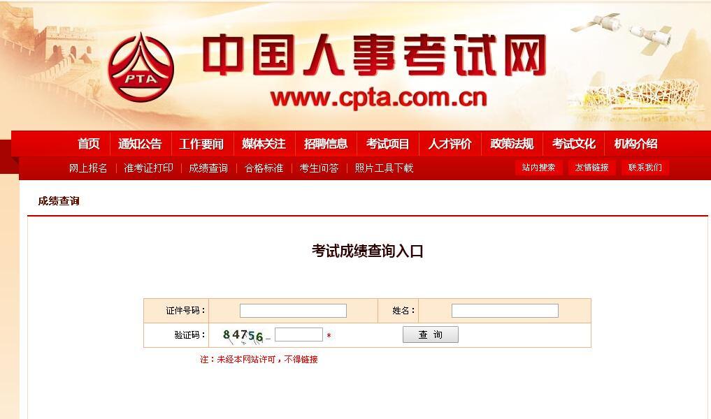 2017中国人事考试网成绩查询入口