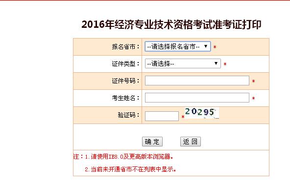 2016年中国人事考试网经济师准考证打印入口