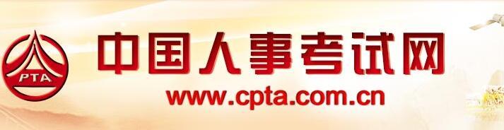中级经济师合格线_2018年经济师成绩查询入口:中国人事考试网-经济师考试网