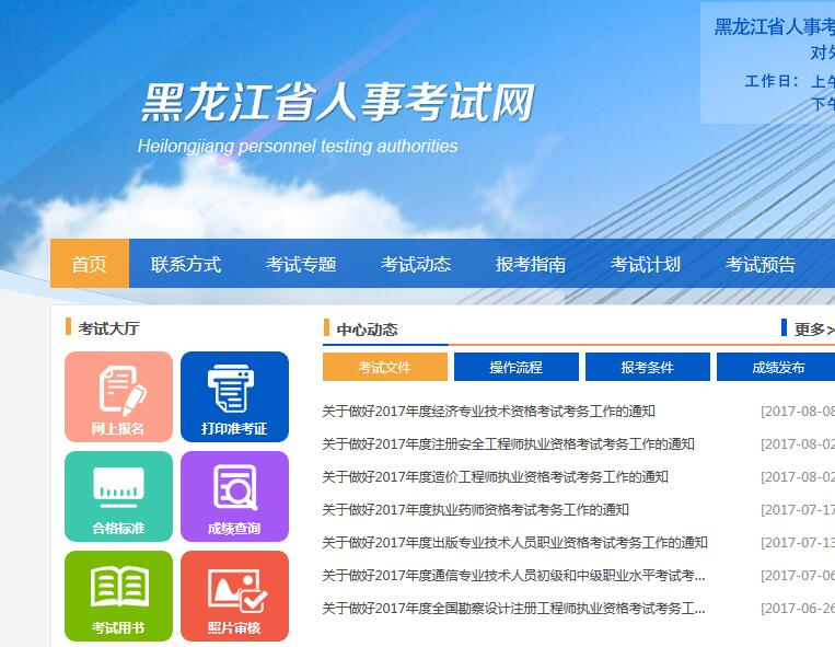 黑龙江省人事考�y�d_hljrsks.org.cn (黑龙江省人事考试网).