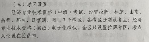 2017年西藏经济师考试考区设置