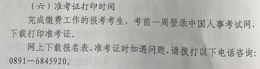 2017年西藏经济师准考证打印时间