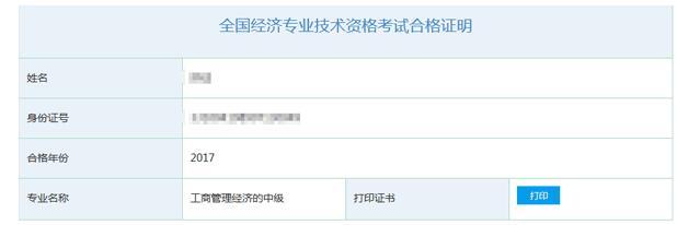 浙江2017年经济师电子合格证明样式