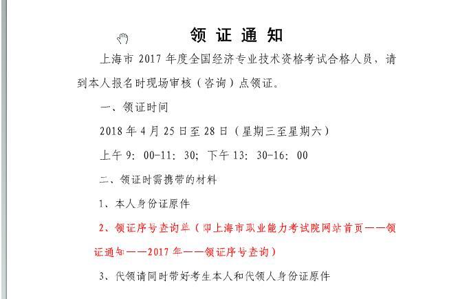 2017年上海经济师合格证书领取通知