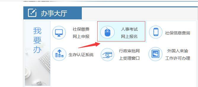 2018年重庆高级经济师报名入口