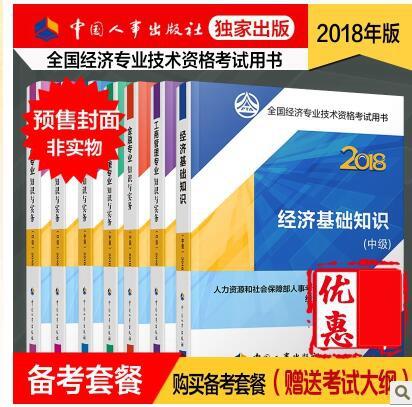 2018年经济师考试教材