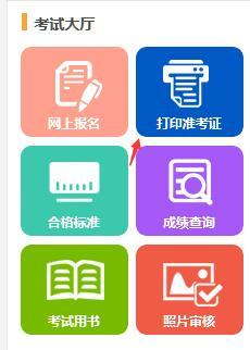 黑龙江2018年经济师准考证打印入口