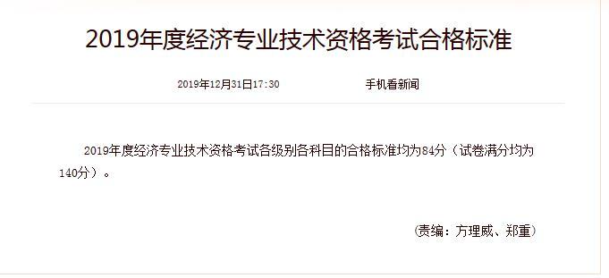 山东中级经济师成绩_北京2019年初中级经济师及格分数84分-经济师考试网
