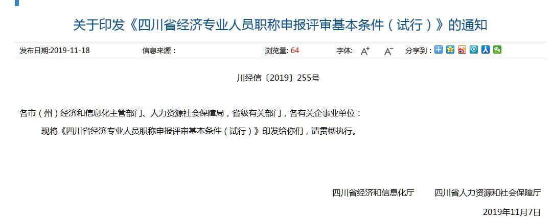 四川省经济专业人员职称申报评审基本条件