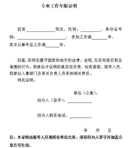 甘肃中级经济师报名专业工作年限证明模板