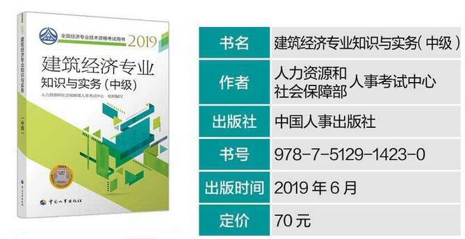 2019年中级经济师考试教材:建筑专业知识与实务