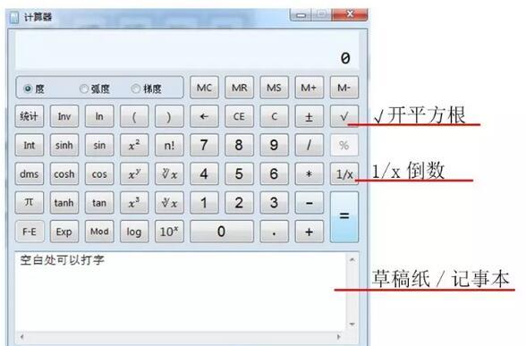 2019年经济师考试机考计算器使用方法