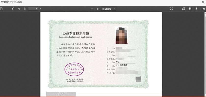 经济师电子证书下载打印