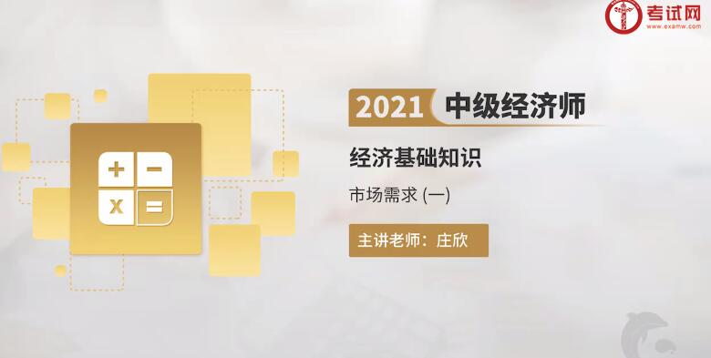 2021中级经济师经济基础知识教材精讲班开讲