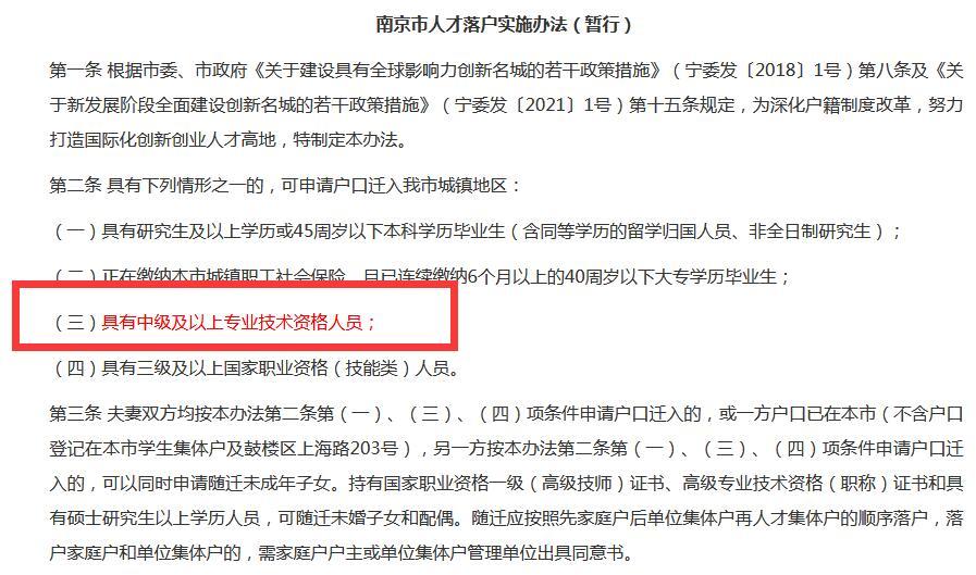 南京市人才落户实施办法