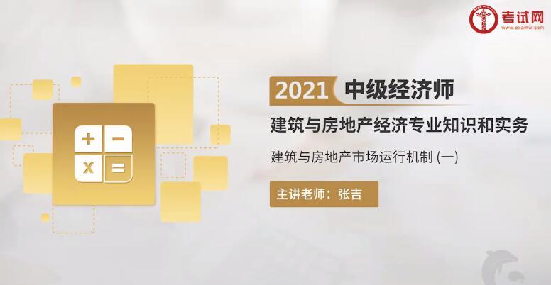 张吉2021中级经济师《建筑与房地产经济》教材精讲班新课开通,抢先试听!