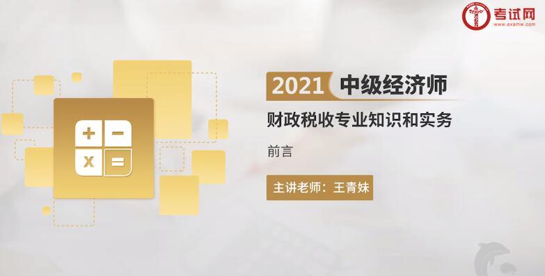2021中级经济师《财政税收专业知识与实务》教材精讲班上线
