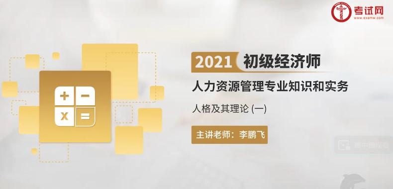 2021初级经济师人力资源管理专业知识与实务-李鹏飞-精讲班上线