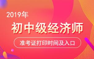 中国人事考试网2019年经济师准考证打印入口